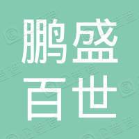 深圳市鹏盛百世投资发展有限公司