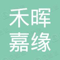 上海禾晖嘉缘投资管理合伙企业(有限合伙)