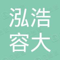 广西泓浩容大融资担保有限公司