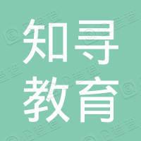 吉林省知寻教育科技有限公司