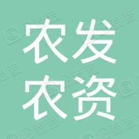 通榆县农发农资有限公司