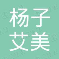 河南杨子艾美瘦身服务连锁有限公司