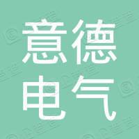 黑龙江意德电气代维有限公司