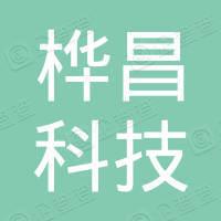 深圳市桦昌科技有限公司