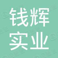 上海钱辉实业有限公司