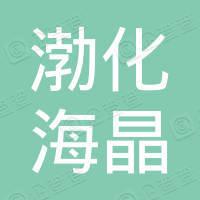 天津渤化海晶建设发展有限公司