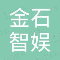 金石智娱股权投资(杭州)合伙企业(有限合伙)