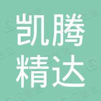 北京凯腾精达管理咨询服务合伙企业(有限合伙)