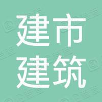 建市建筑工程(深圳)有限公司