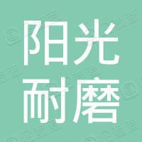 宁国市阳光耐磨材料有限公司