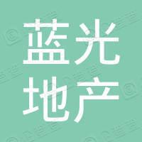 丰县蓝光地产开发有限公司