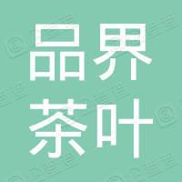 湛江市赤坎区品界茶叶有限公司