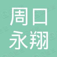 周口市东新区永翔小额贷款有限公司
