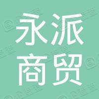 重庆永派商贸有限公司