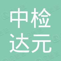 广东中检达元检测技术有限公司