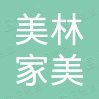 湖南美林家美集团有限公司