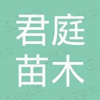 蕪湖君庭苗木有限公司