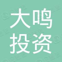 广州市大鸣投资发展有限公司