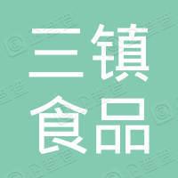武汉三镇食品有限公司