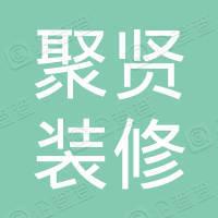 深圳市聚贤装修工程有限公司