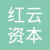 深圳红云资本管理有限公司