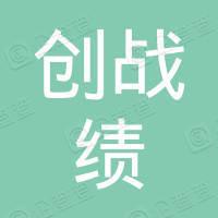 深圳市创战绩信息咨询有限公司