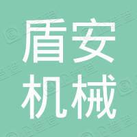 浙江盾安机械有限公司