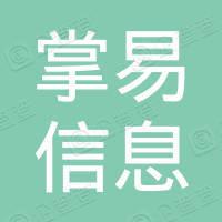 徐州掌易信息科技有限公司