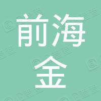 深圳市前海金銆金股权投资基金管理有限公司