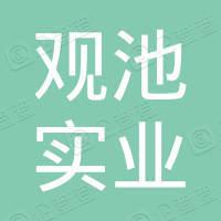 四川观池实业集团有限公司