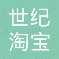 泗县世纪淘宝购物中心