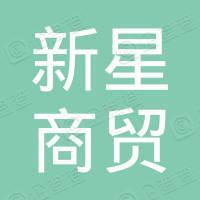 合江县新星商贸有限公司