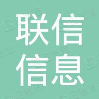 桐乡市联信信息技术有限公司