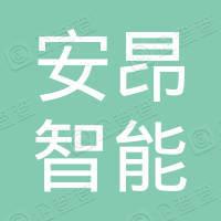 广东安昂智能制造供应链技术有限公司