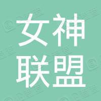 广东女神联盟文化创意科技有限公司