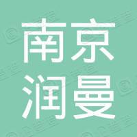 南京润曼信息科技有限公司