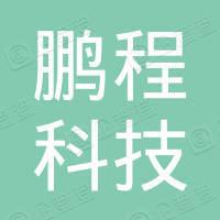 广州鹏程科技投资集团有限公司