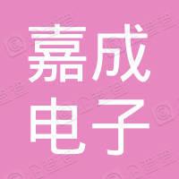杭州嘉成电子有限公司