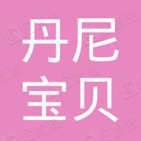 河南丹尼宝贝商贸有限公司