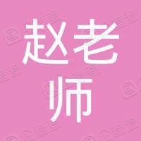 唐山市赵老师菌业有限公司