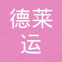 北京德莱运科技有限公司