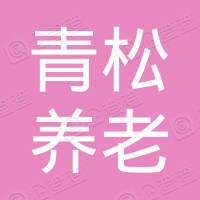 湖南青松养老产业投资管理有限公司