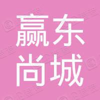 青岛赢东尚城置业有限公司