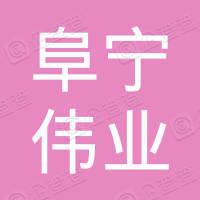 阜宁伟业汽车修理厂