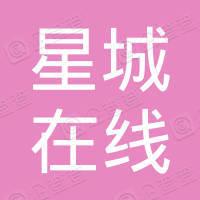 湖南星城在线影视文化传媒有限公司