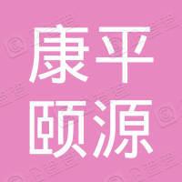 康平县颐源再生能源科技有限公司