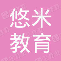 深圳市悠米教育科技有限公司