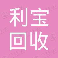 苍溪县利宝回收有限责任公司