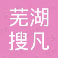 芜湖搜凡信息技术有限责任公司
