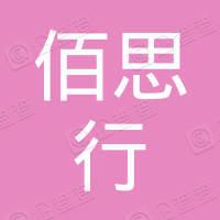 沈阳佰思行文化传媒有限公司